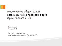 Подготовка дипломной презентации инструкция по применению на  Образец оформления титульного слайда с использованием фона cooking 16х9