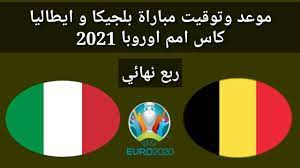 موعد وتوقيت مباراة بلجيكا و إيطاليا ربع نهائي كأس امم اوروبا 2021 - YouTube