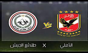 موعد مباراة الاهلي وطلائع الجيش في كاس السوبر المصري - يلا شوت فري