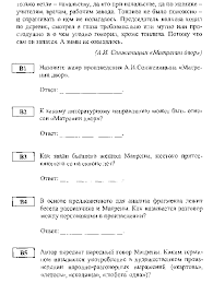 Тест по творчеству С А Есенина Протокол № от К урокам №100 102 Итоговый контрольный тест в формате ЕГЭ