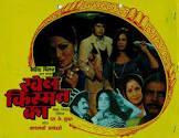 Helen Khel Kismat Ka Movie