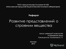 Презентация на тему ГБОУ города Москвы Гимназия Московская  1 ГБОУ