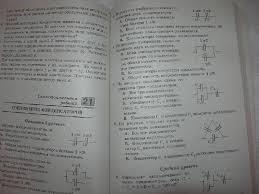 Иллюстрация из для Физика й класс Разноуровневые  Иллюстрация 7 из 7 для Физика 10 й класс Разноуровневые самостоятельные и контрольные