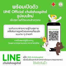 โรงพยาบาลจุฬาลงกรณ์ สภากาชาดไทย ***... - โรงพยาบาลจุฬาลงกรณ์ สภากาชาดไทย