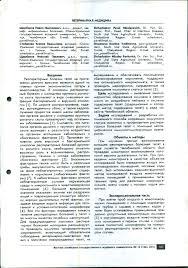 Степанова Ксения Вадимовна Научные труды
