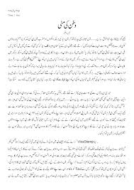 mera pyara watan essay in urdu related posts to mera pyara watan essay in urdu