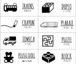 選べるおもちゃ箱 収納ラベルシール 480 メルカリ スマホでかんたん フリマアプリ