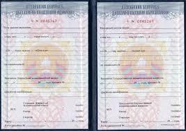 Диплом Белорусского ВУЗа купить диплом о высшем образовании Купить диплом