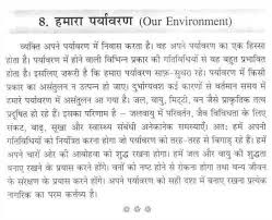 save environment essay words in hindi docoments ojazlink conservation of wildlife essay in hindi