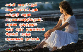 Kavithai Mazhai Tamil Kavithaigal And Heart Touching Kavithaigal