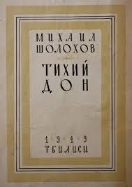 Коллекция музея Государственный музей заповедник М А Шолохова Посмотреть другие экспонаты