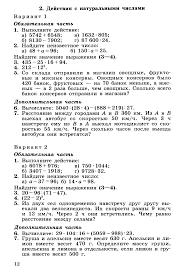 Контрольные работы по математике класс к учебнику Г В Дорофеев Контрольная работа № 2 по теме Действия с натуральными числами hello html 1a7e3a7 gif