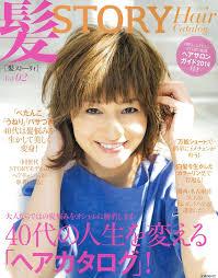 髪型ヘアカタログ 雑誌 Kamigata