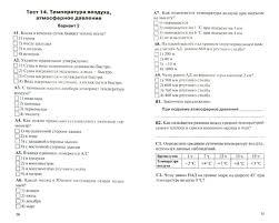 из для География класс Контрольно измерительные материалы  Иллюстрация 1 из 5 для География 6 класс Контрольно измерительные материалы ФГОС Лабиринт книги Источник Лабиринт