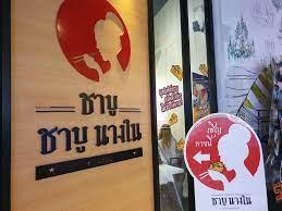 10 ร้านเด็ดย่านปิ่นเกล้า ถ้าใครได้มาถิ่นนี้  แวะชิมสักครั้งไม่มีผิดหวังแน่นอน (อัปเดต 15/07/63) - Ryoii
