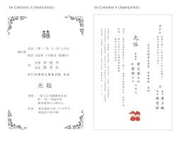 Wedding Card Template Classy Chinese Wedding Invitation Template Chinese Wedding Invitation