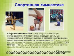 Презентация на тему Летние виды спорта Типикина Полина Б  6 Спортивная гимнастика Спортивная гимнастика вид спорта