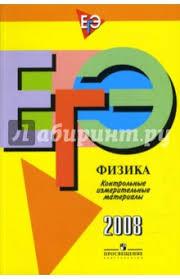 Книга ЕГЭ Физика контрольно измерительные материалы  Ирина Лебедева ЕГЭ Физика контрольно измерительные материалы 2008 обложка книги
