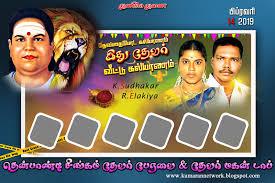 Psd Design Free Download Wedding Flex Psd Free Download Kumaran Network