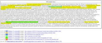 Повышение оригинальности в Антиплагиате ру Антиплагиате ВУЗ etxt  Скриншот системы etxt после обработки нашей программой