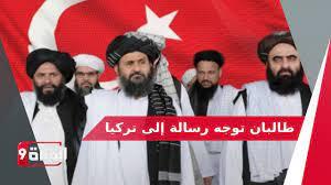 طالبان توجه رسالة إلى تركيا - YouTube