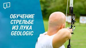 Обучение стрельбе из <b>лука Geologic</b> (<b>Мишень</b>, <b>лук</b>, стрелы для ...