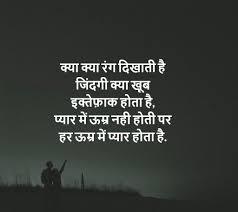 344 Hindi Whatsapp Status Images Wallpaper Photo For Whatsapp