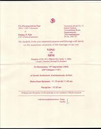 wedding invitations great pleasure i invite you all for my marriage sini which will be held at devaki auditorium quilon on wednesday the 14th 2005