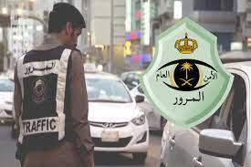 صور شعار المرور السعودي جديدة - موسوعة