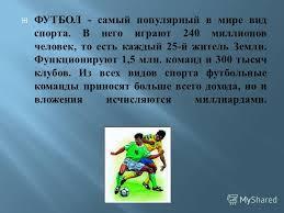 Футбол Википедия Реферат что такое футбол