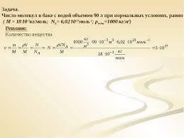 Презентация по физике на тему Решение задач по теме Термодинамика  Задача Число молекул в баке с водой объемом 90 л при нормальных условиях ра