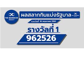 ผลสลากกินแบ่งรัฐบาลประจำวันที่ 16 พฤษภาคม 2562 - The Bangkok Insight