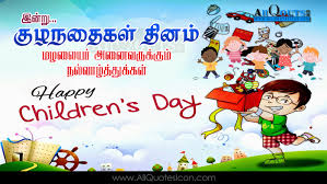 Best Wishes Happy Childrens Day Wishes in Tamil Quotations Images  Javaharlal Nehru Jayanthi Wishes Images | www.AllQuotesIcon.com | Telugu  Quotes | Tamil Quotes | Hindi Quotes | English Quotes