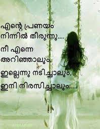 Malayalam Quotes Malayalam Quote Images Malayalam Status Quotes Mesmerizing I Quit From Love Quotes In Malayalam