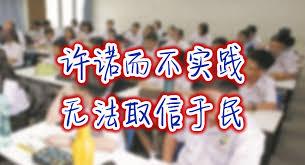 Image result for 兑现承诺,走多元团结路线才能取信于民