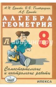 Книга Алгебра и геометрия класс Самостоятельные и  8 класс Самостоятельные и контрольные работы