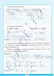 ГДЗ Рабочая тетрадь для контрольных работ по математике класс  36стр