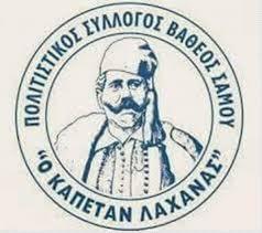 "Image result for πολιτιστικού συλλόγου Βαθέος Σάμου ο ""καπετάν Λαχανάς"""