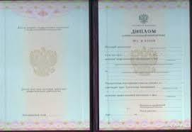 Купить диплом о профессиональной переподготовке Диплом о профессиональной переподготовке