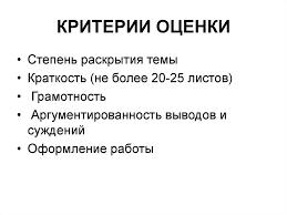 Школьный реферат Этапы работы презентация онлайн  ЛИТЕРАТУРУ КРИТЕРИИ ОЦЕНКИ