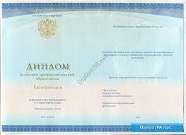 Купить диплом колледжа техникума ПТУ в Иркутске без предоплаты Диплом Колледжа с приложением 2014 2015г