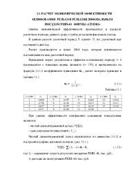 Расчет экономической эффективности шлифования рельсов  Расчет экономической эффективности шлифования рельсов рельсошлифовальным поездом РШП 48 фирмы Спено Раздел дипломной работы