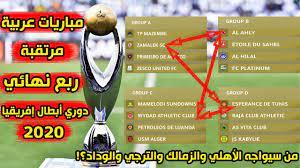 ربع نهائي دوري ابطال افريقيا 2020 مباريات عربية مرتقبة بين الاهلي والزمالك  والترجي والوداد - YouTube
