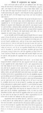 of discipline in student life essay in hindi importance of discipline in student life essay in hindi