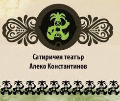 """Сатиричен Театър """"Алеко Константинов"""""""