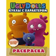 <b>Раскраска Издательство АСТ UglyDolls</b> с наклейками Куклы с ...