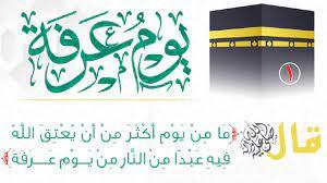 فضل يوم عرفة || الحلقة 1 || د.محمد حسني العمدة HD - YouTube