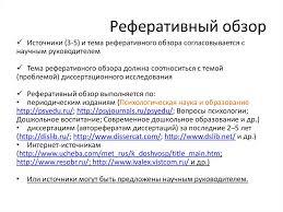 Ознакомительная практика по модулю Обоснование темы   Реферативный обзор Структура реферативного обзора