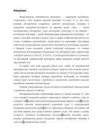 Экономическая интеграция реферат по экономике скачать бесплатно ЕС  Экономическая интеграция реферат по экономике скачать бесплатно ЕС НАФТА Россия преимущества недостатки причины Евросоюз ЕОУС объединения