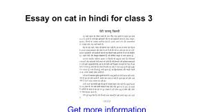 essay on cat in hindi for class google docs